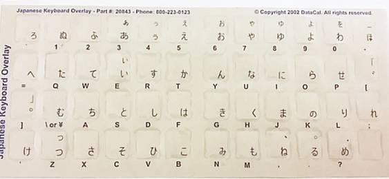 Tastaturaufkleber Japanisch_Hiragana